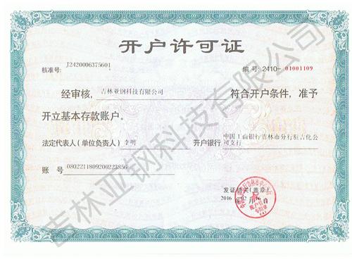 亚钢科技开户许可证